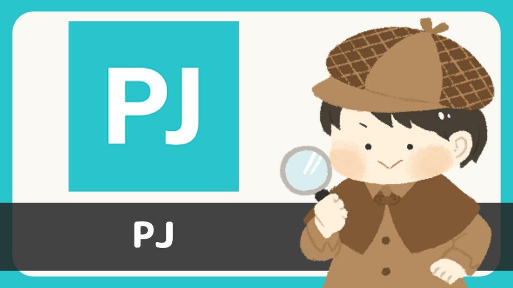 マッチングアプリ「PJ」は高額なうえにサクラが存在?評価まとめ